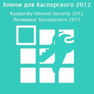 Kaspersky 2012 archives kaspersky keyfile | not blacklisted.